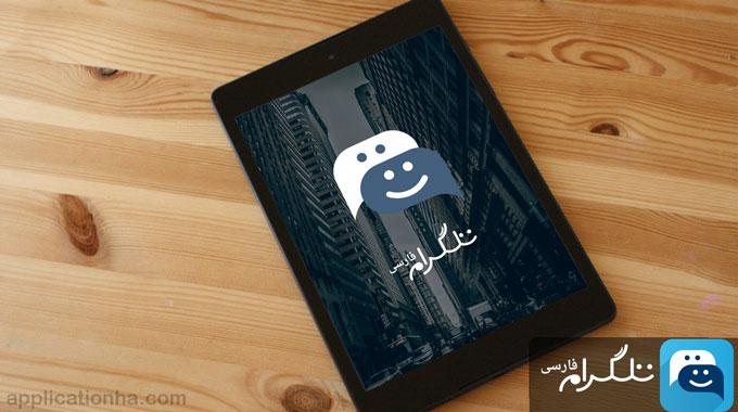 دانلود Telegram Farsi – اپلیکیشن تلگرام فارسی برای اندروید