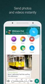 دانلود WhatsApp Messenger - اپلیکیشن واتس اپ برای اندروید