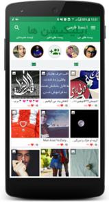 دانلود Instagram Farsi - برنامه اینستاگرام فارسی اندروید