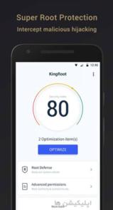 دانلود KingRoot 5.2.2 - اپلیکیشن کینگ روت برای اندروید