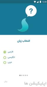 دانلود Soroush 1.0.0 - اپلیکیشن پیام رسان سروش برای اندروید