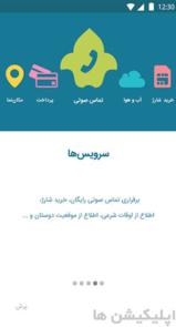 دانلود Soroush - اپلیکیشن پیام رسان سروش برای اندروید