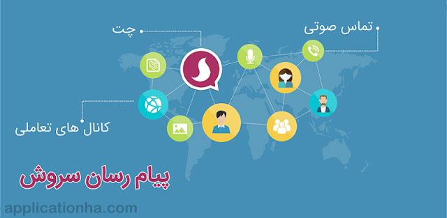 دانلود Soroush Messenger - اپلیکیشن پیام رسان سروش برای اندروید
