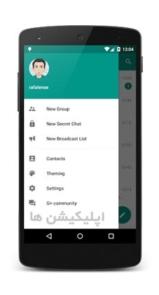 دانلود Plus Messenger - اپلیکیشن پلاس مسنجر برای اندروید