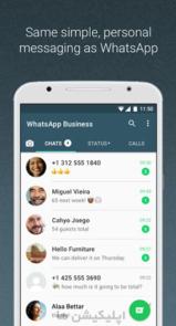 دانلود WhatsApp Business - اپلیکیشن واتس اپ بیزینس اندروید