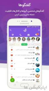 دانلود گپ Gap Messenger - اپلیکیشن پیام رسان گپ برای اندروید