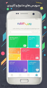 دانلود Rubika - اپلیکیشن روبیکا برای اندروید