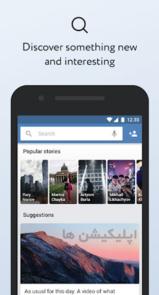 دانلود VK - اپلیکیشن شبکه اجتماعی وی کی برای اندروید