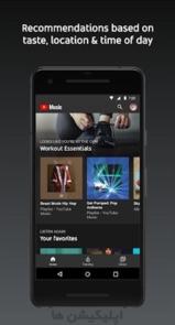 دانلود YouTube Music - اپلیکیشن یوتیوب موزیک برای اندروید