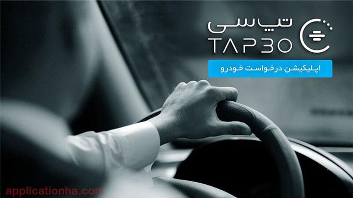 دانلود TAP30 - اپلیکیشن تپ سی برای اندروید