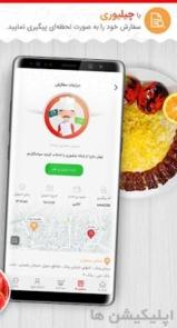 دانلود چیلیوری Chilivery - اپلیکیشن سفارش آنلاین غذا برای اندروید