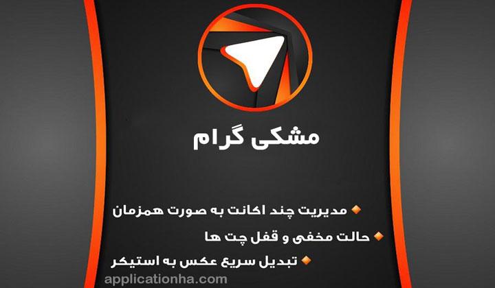 دانلود Black telegram - اپلیکیشن مشکی گرام برای اندروید