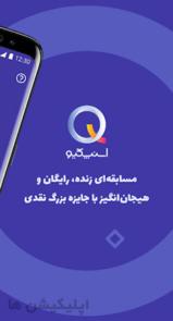 دانلود SnappQ - اپلیکیشن اسنپ کیو برای اندروید