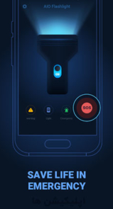 دانلود AIO Flashlight - اپلیکیشن چراغ قوه اندروید