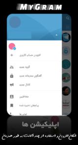 دانلود MyGram - اپلیکیشن مایگرام برای اندروید