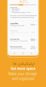 دانلود Samsung My Files - فایل منیجر رسمی سامسونگ برای اندروید