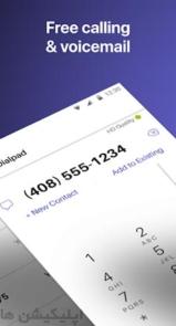 دانلود Text Free: Free Text + Call - اپلیکیشن ساخت شماره مجازی اندروید