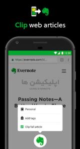 دانلود اورنوت Evernote Premium - اپلیکیشن یادداشت برداری اندروید
