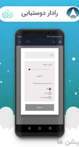 دانلود NitroGram - اپلیکیشن نیتروگرام برای اندروید