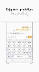 دانلود Samsung Keyboard - کیبورد رسمی سامسونگ برای اندروید