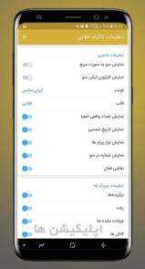 دانلود Telegram Talaei - اپلیکیشن تلگرام طلایی برای اندروید