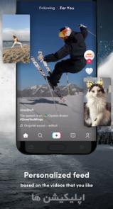 دانلود TikTok - جدیدترین نسخه اپلیکیشن تیک توک برای اندروید