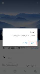 آموزش تصویری تغییر شماره تلفن در ویسپی