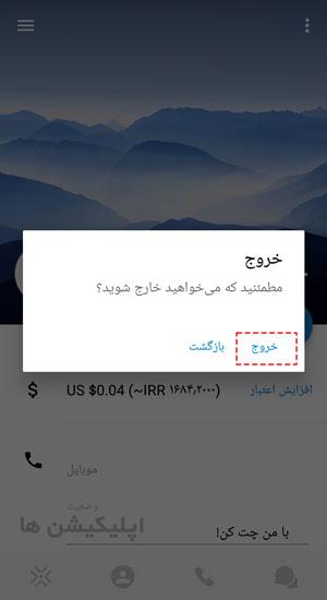 تغییر شماره تلفن ویسپی