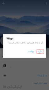 آموزش تصویری بلاک و آنبلاک کردن کاربران در پیام رسان ویسپی