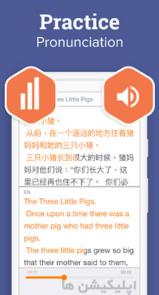 دانلود بیلینگو اپ Beelinguapp - برنامه آموزش زبان خارجی اندروید