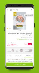 دانلود Gajmarket - اپلیکیشن گاج مارکت برای اندروید