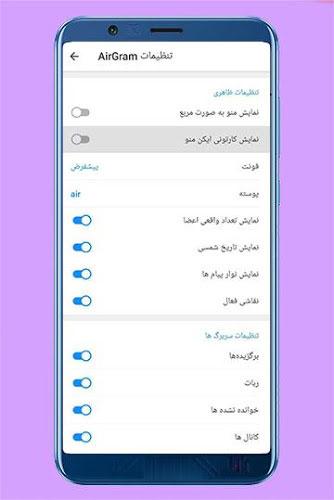 دانلود Airgram Messenger - مسنجر ایرگرام برای اندروید