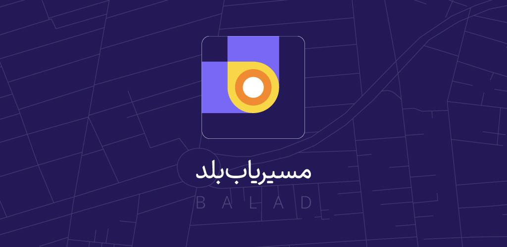 دانلود بلد Balad - اپلیکیشن مسیریاب سخنگو و نقشه برای اندروید