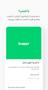 دانلود اسنپ Snapp - اپلیکیشن درخواست آنلاین تاکسی اندروید