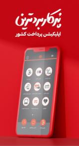 دانلود AP - Asan Pardakht - اپلیکیشن آپ برای اندروید