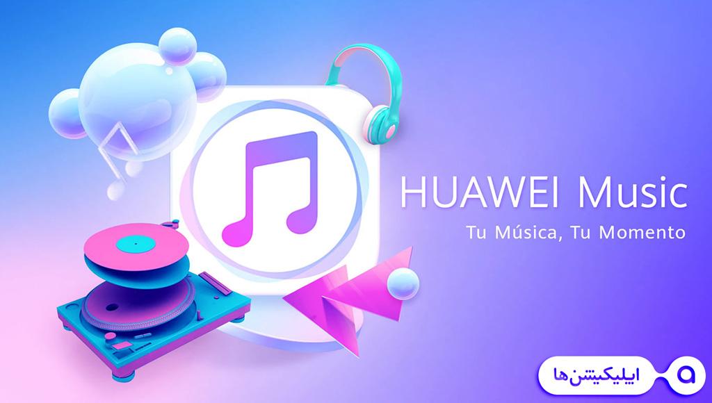 دانلود Huawei Music - اپلیکیشن موزیک پلیر هواوی برای اندروید