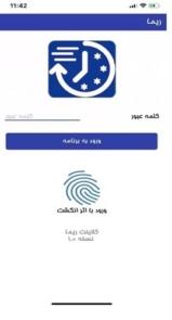 Rima - اپلیکیشن تولید رمز پویا بانک کشاورزی