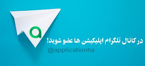 کانال تلگرام اپلیکیشن ها