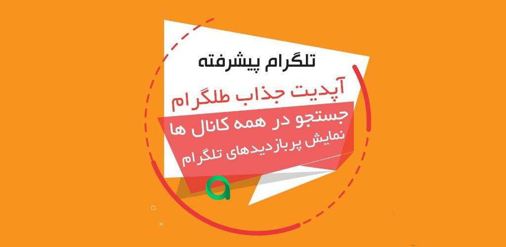 دانلود Telegram Talaei یا تلگرام طلایی
