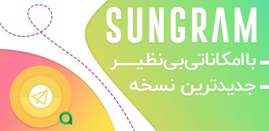 دانلود Sungram - برنامه سانگرام برای اندروید