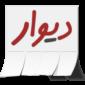 دانلود دیوار Divar – اپلیکیشن خرید و فروش اجناس دست دوم در اندروید