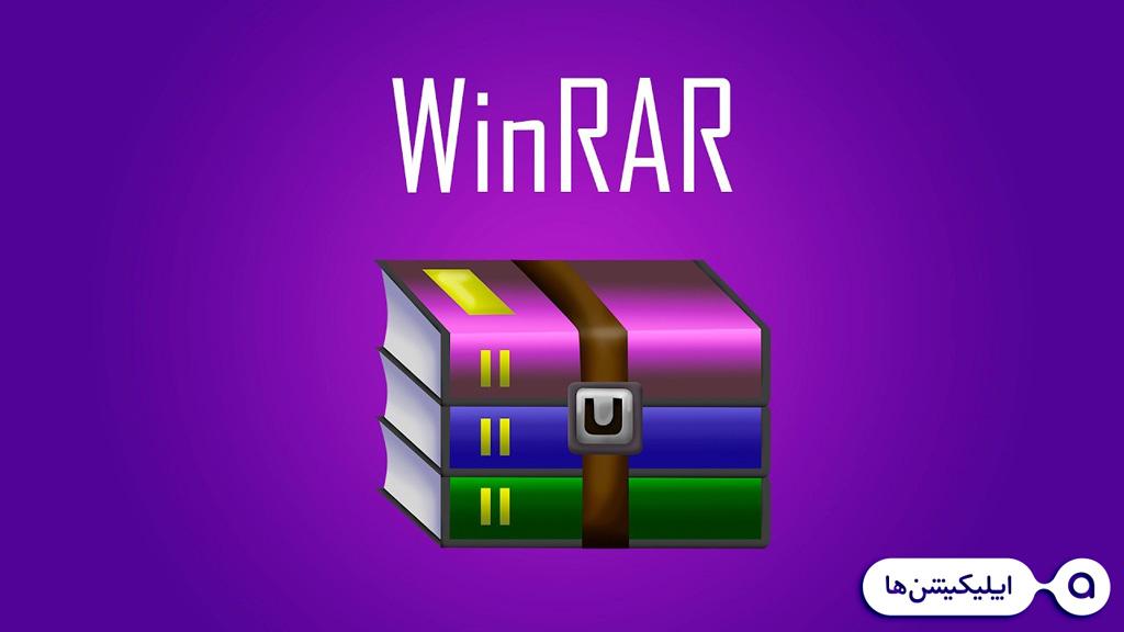 دانلود WinRAR - نرم افزار فشرده ساز وین رار برای ویندوز