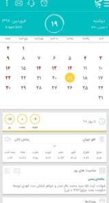 BadeSaba-Persian-Calendar-1398-1