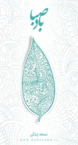 BadeSaba-Persian-Calendar-1398-10