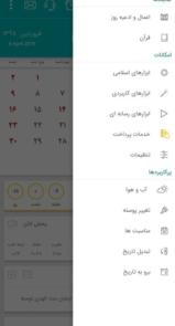 BadeSaba-Persian-Calendar-1398-2