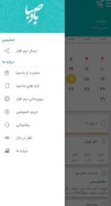 BadeSaba-Persian-Calendar-1398-7