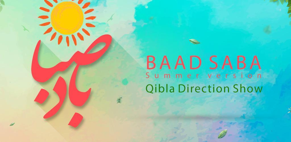 دانلود Bade Saba – اپلیکیشن تقویم شمسی باد صبا برای اندروید