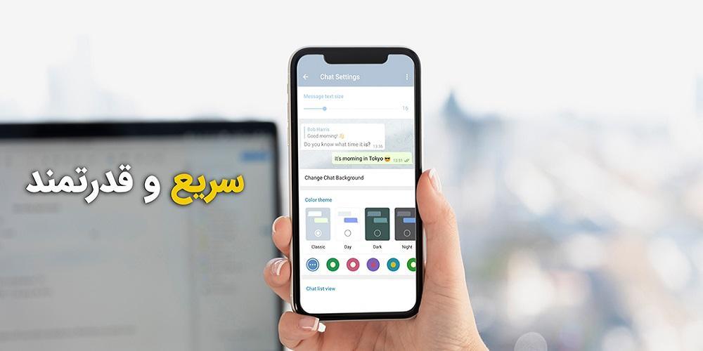 دانلود EasyGram – برنامه پیام رسان ایزی گرام اندروید