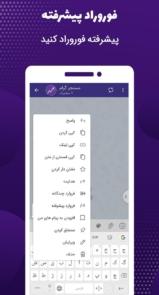 دانلود Messenger Gram – اپلیکیشن پیام رسان مسنجر گرام اندروید