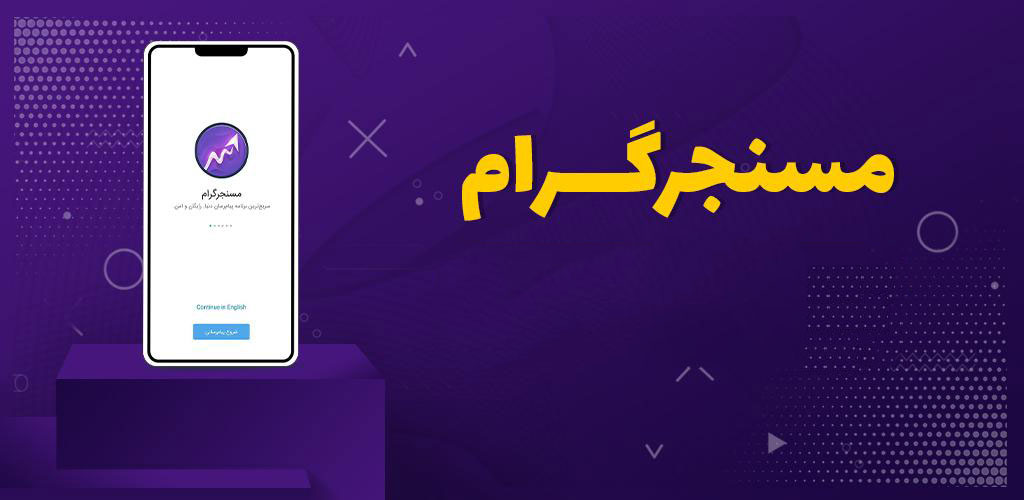 دانلود MessengerGram – اپلیکیشن پیام رسان مسنجر گرام اندروید
